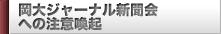 岡大ジャーナル新聞会への注意喚起
