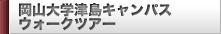 岡山大学津島キャンパスウォークツアー