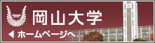 岡山大学トップ