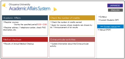 Academic system screen