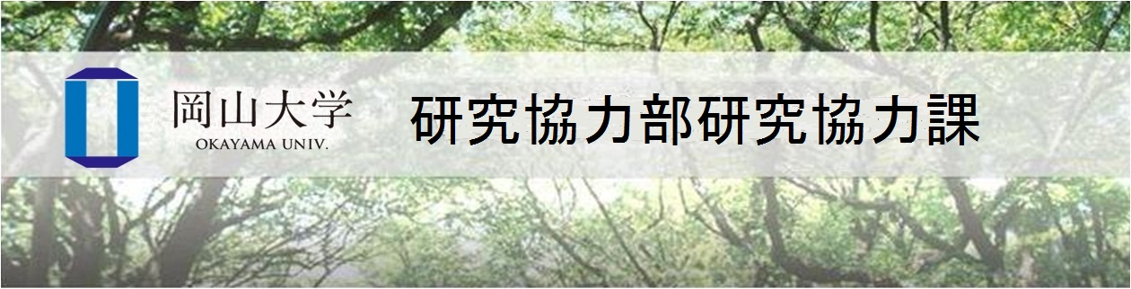 d46439f6ae827 岡山大学 各種募集等 各種助成事業