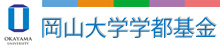 %LableImgAlt_39%岡山大学学都基金