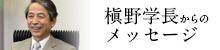 %LableImgAlt_25%槇野学長からのメッセージ