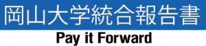 %LableImgAlt_27%岡山大学統合報告書 pay it forward