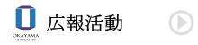 %LableImgAlt_29%広報活動