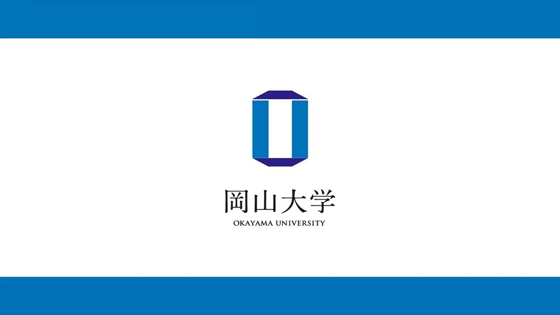 大学 出願 状況 岡山