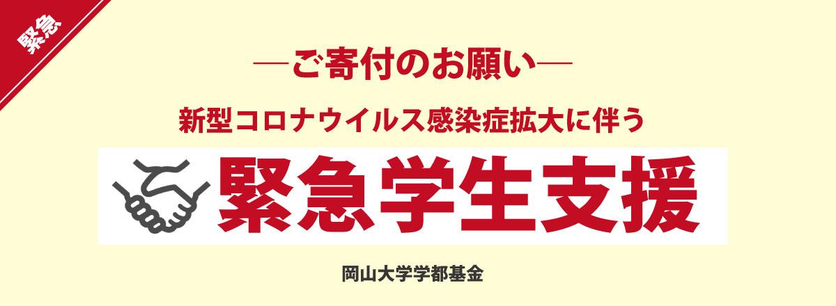 岡山 コロナ 最新